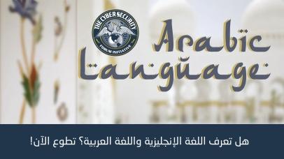 CSFI Arabic language
